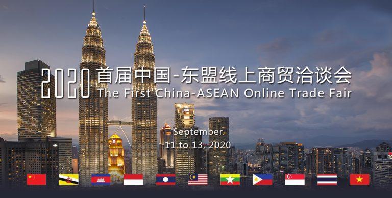 The First China-ASEAN Online Trade Fair (11th-13th Sep 2020)